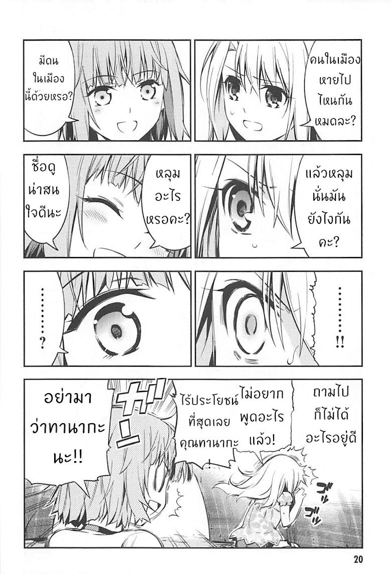 Fate/Kaleid Liner Prisma Illya Drei! - หน้า 17