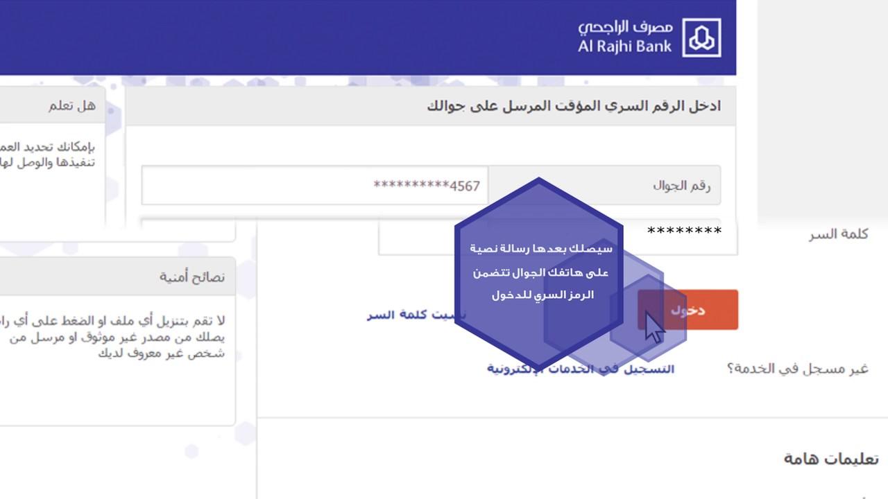 تفعيل أبشر عن طريق الراجحي - Arabic News Collections
