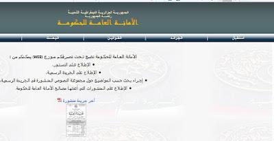 تحميل الجريدة الرسمية الجزائرية  journal officiel pdf
