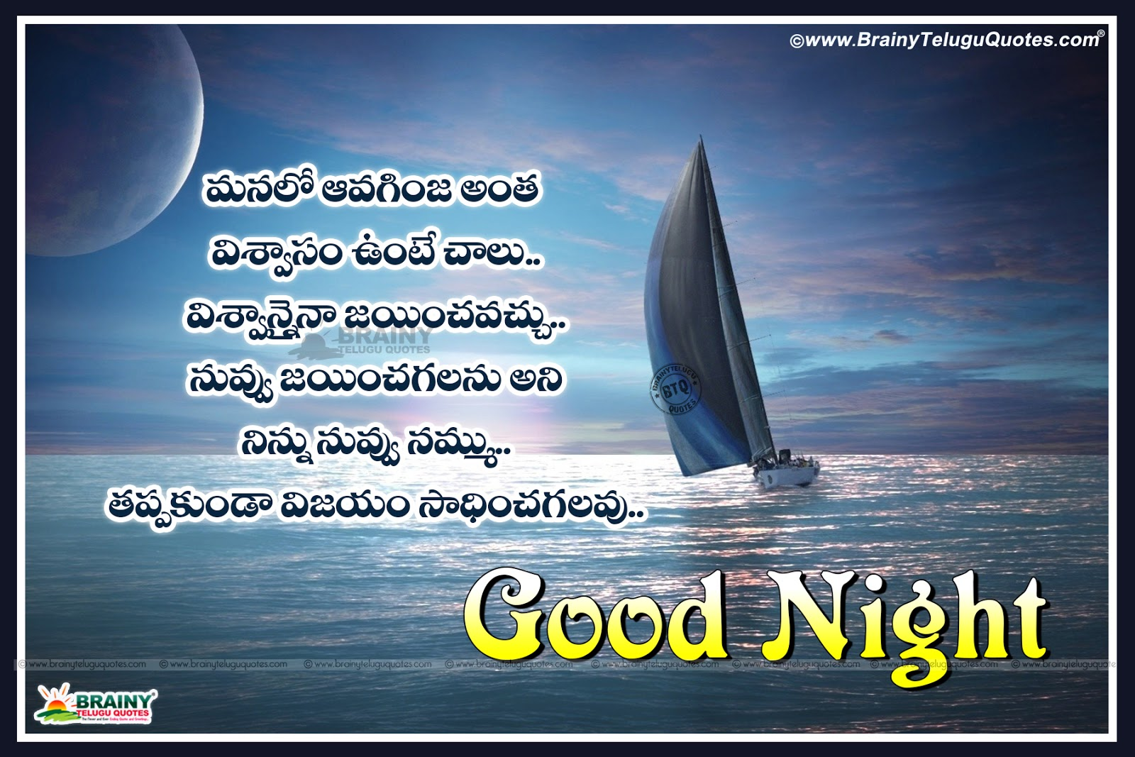 Good Night Motivational Quotes In English: Good Night Inspirational Messages Quotations In Telugu