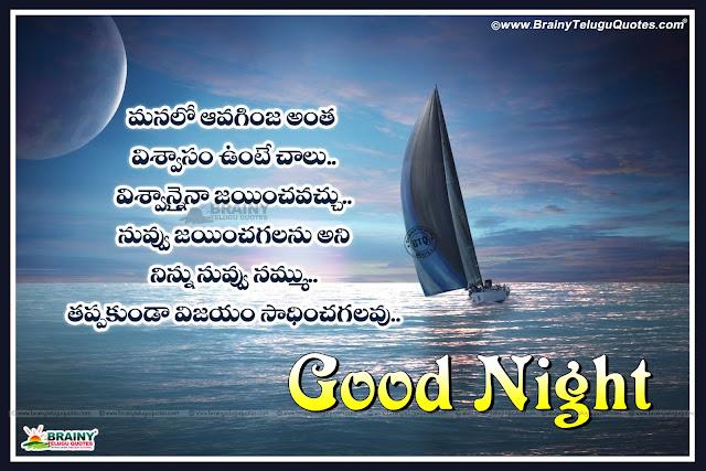 good night wishes quotes in telugu, telugu subharaatri images, inspirational good night telugu quotes