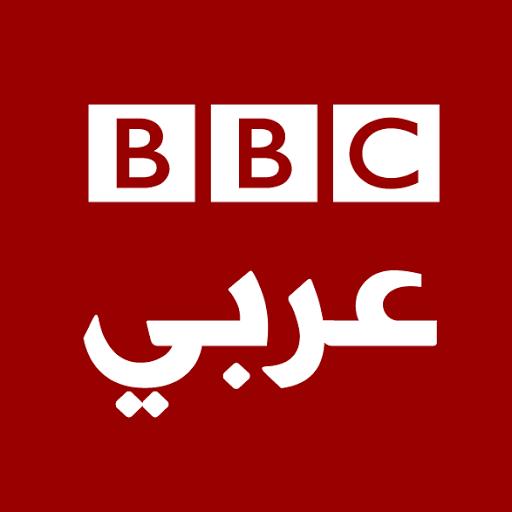 شاهد البث الحى والمباشر لقناة بى بى سى عربى الإخبارية BBC Arabic