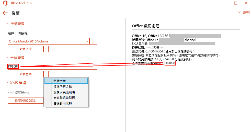 Office Tool Plus 授權功能頁說明 | Cotpear