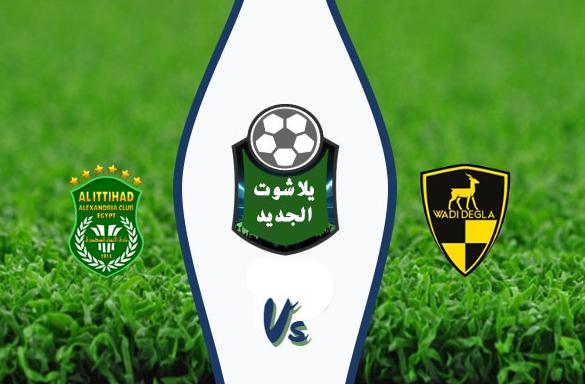 نتيجة مباراة الإتحاد السكندري ووادي دجلة اليوم الاحد 23 أغسطس 2020 الدوري المصري