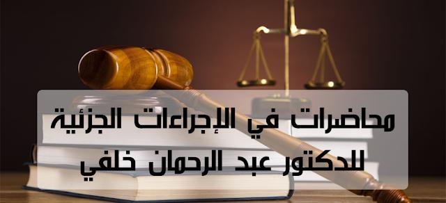 محاضرات ، في ، الإجراءات ، الجزئية ، للدكتور ، عبد ، الرحمان ، خلفي