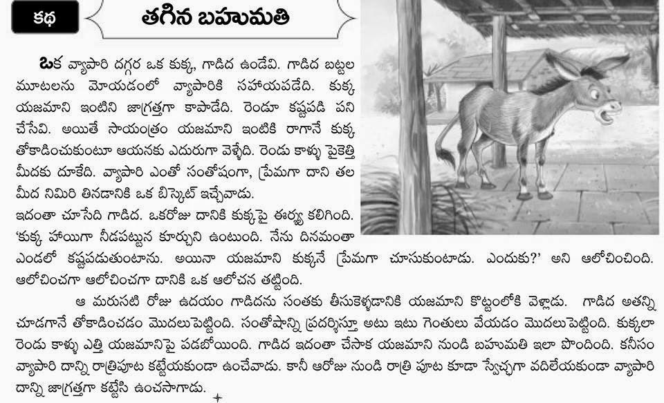 Balamitra Stories In English Pdf - supernewsales