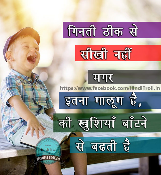 happy life hindi lines