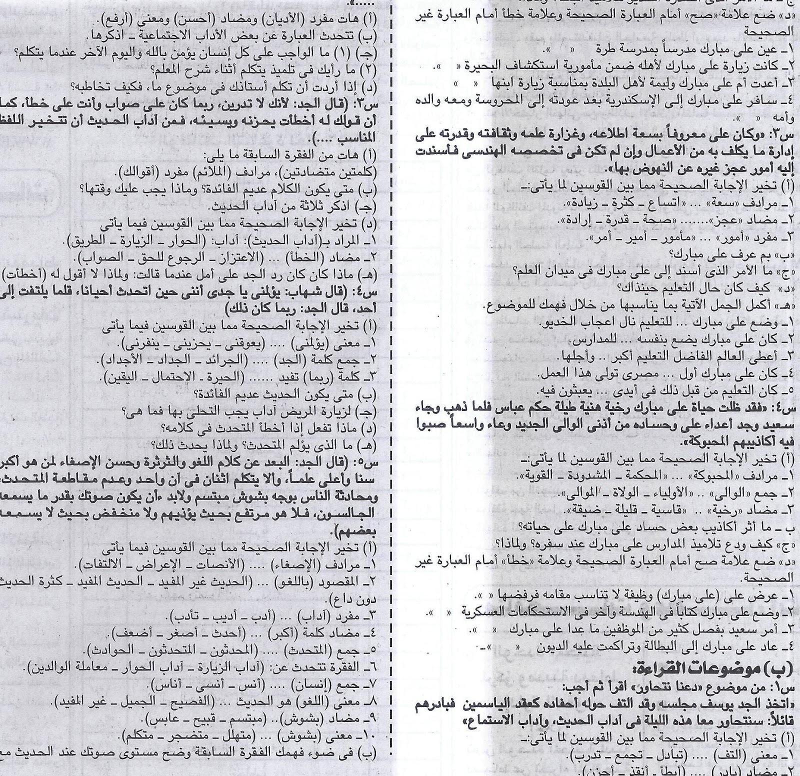 بنك سؤال وجواب لغة عربية الشهادة الابتدائية لن يخرج عنة امتحان اخر العام - ملحق الجمهورية 7/5/2016 2