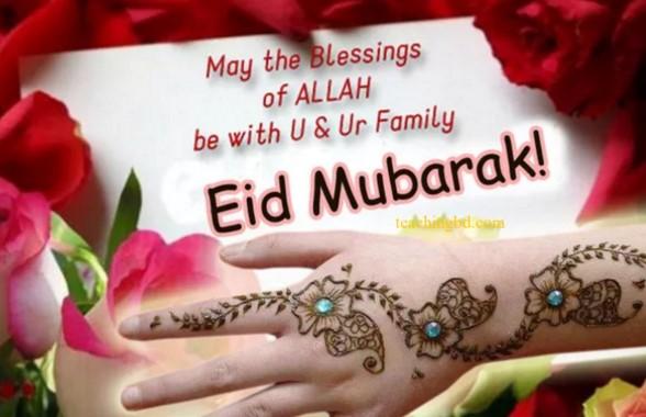 Wonderful Eid Mubarak Eid Al-Fitr 2018 - Eid%2BMubarak%2BSMS%2B2018  Pictures_83912 .jpg