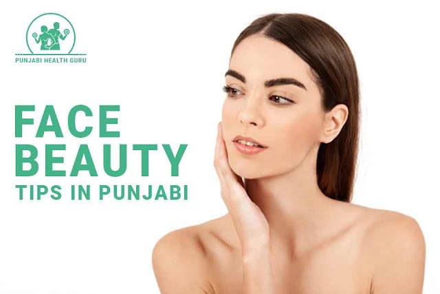 ਚੇਹਰੇ ਦੀ ਖੂਬਸੂਰਤੀ ਵਧਾਉਣ ਲਈ ਘਰੇਲੂ ਨੁਸਖੇ / Face Beauty Tips in Punjabi