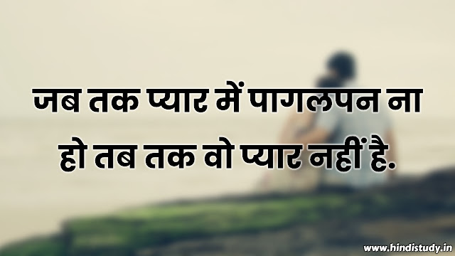 romantic love quotes in hindi for indians