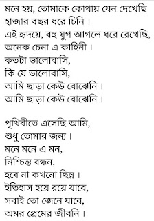 Kothai Jeno Dekhechi lyrics Imran Mahmudul