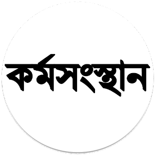 karmasangsthan paper in bengali this week pdf