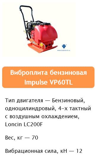 Купить виброплиту электрическую Крым, Симферополь, Севастополь