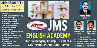 JMS ENGLISH ACADEMY KAPISA, DANGANJ, CHOLAPUR, VARANASI में प्रवेश प्रारम्भ, आज ही सम्पर्क करें
