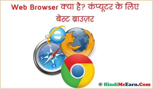 Web browser kya hai