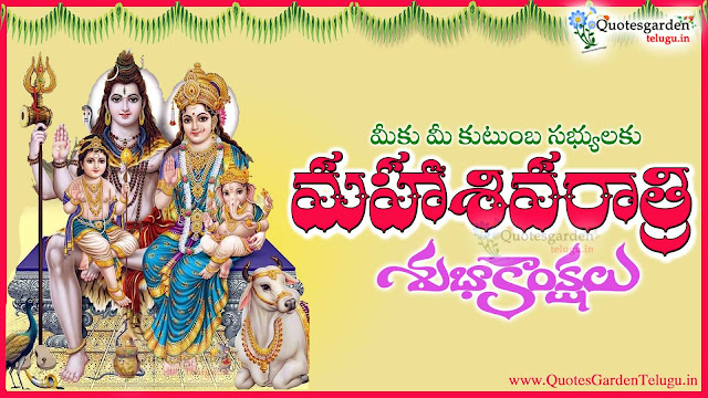 Here is Telugu Shivaratri Greetings, Shivaratri Greetings in Telugu, Best of Telugu shivaratri hd wallpapers messates quotes pictures photoes in telugu, Nice Shivaratri Telugu messages for friends, Beautiful Shivaratri wallpapers, Hindu God wallpaers, Lord Shiva Family pics for Shivaratri.