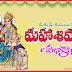 Happy Mahashivaratri 2017  Telugu Greetings quotes