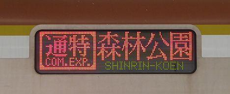 東急東横線 東京メトロ副都心線直通 通勤特急 森林公園行き2 東京メトロ10000系(平日1本運行)