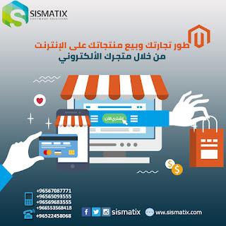 انشاء متجر الكتروني | امتلك متجر إلكتروني الآن في الكويت