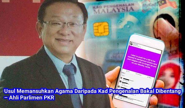 #MalaysiaBaru: Usul Memansuhkan Agama Daripada Kad Pengenalan Bakal Dibentang – Ahli Parlimen PKR