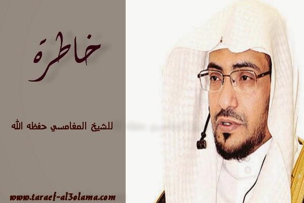 خاطرة.... للشيخ المغامسي حفظه الله-www.taraef-al3olama.com
