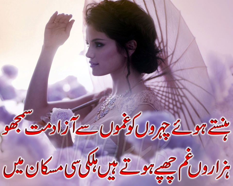 love poetry for girlfriend   urdu poetry or shayari