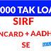 Online AadharCard और Pancard पर लोन कैसे ले | How to get loan by aadhar & pancard Hindi me