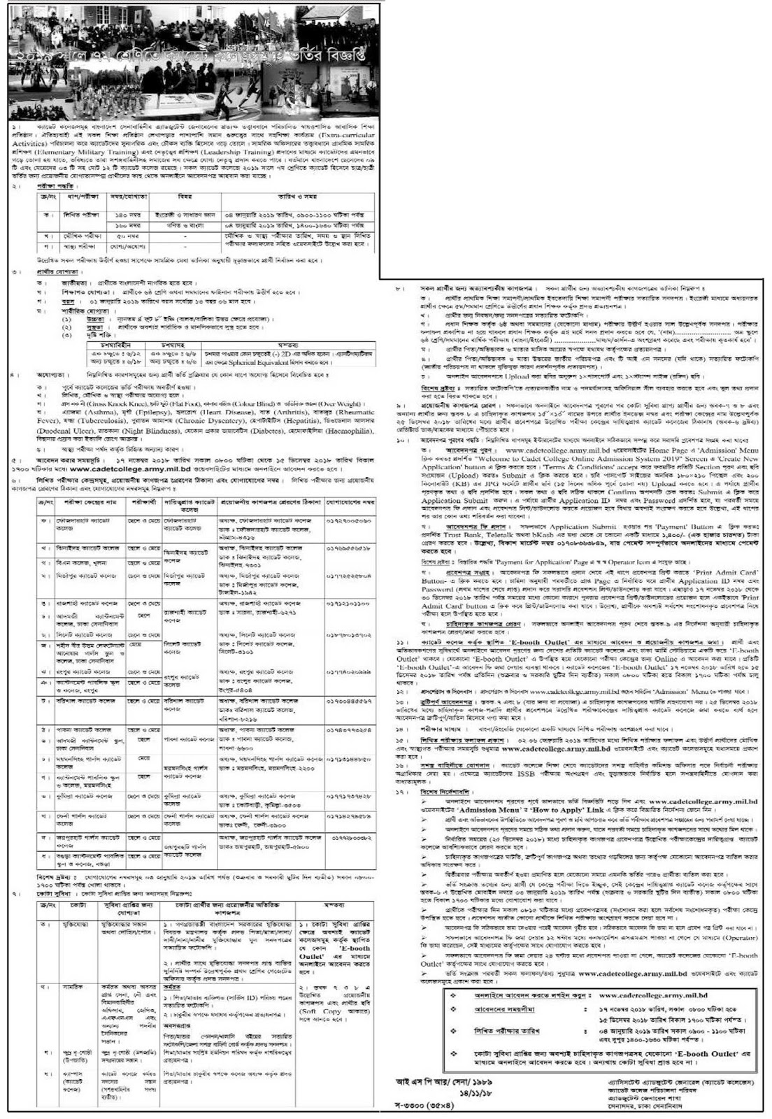 Cadet Colleges Class Seven Admission circular 2019