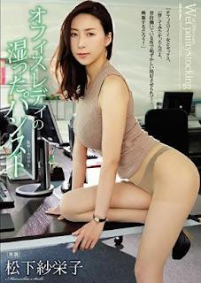 ATID-327 Matsushita Saeko Office Lady's Pantyhose