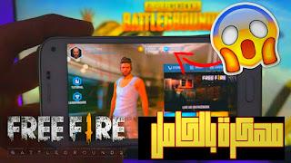 تحميل لعبة فري فاير مهكرة آخر اصدار للأندرويد | free fire مهكرة