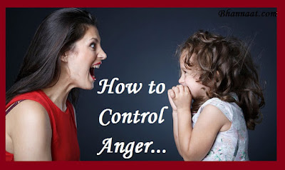 How to Control Your Anger in Hindi