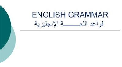 جميع قواعد اللغة الانجليزية pdf
