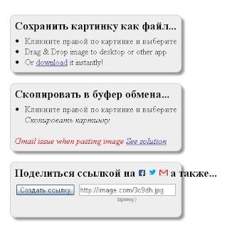 Как сделать скриншоты?