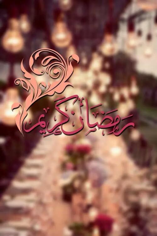 صور الاحتفال بشهر رمضان