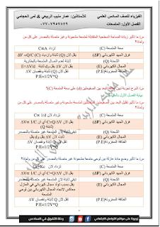 ملزمة الفيزياء للصف السادس العلمي بفرعيه الأحيائي و التطبيقي للأستاذ عمار منيب الربيعي 2017