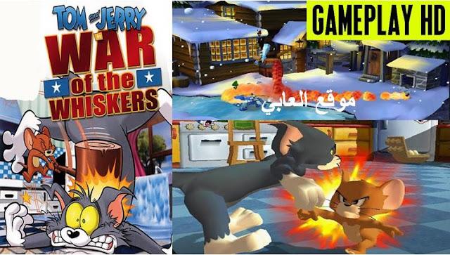 تحميل العاب توم وجيري 2018 للكمبيوتر و الاندرويد برابط مباشر Download Tom and Jerry