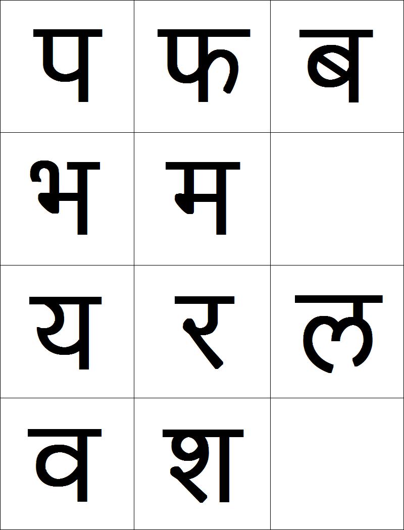 Third vyanjan (consonants) flashcards printable | Kids Learn Marathi