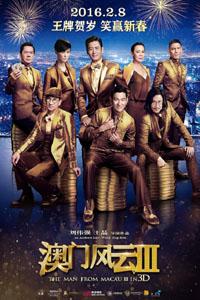 From Vegas to Macau III (2017) โคตรเซียนมาเก๊าเขย่าเวกัส 3 HD