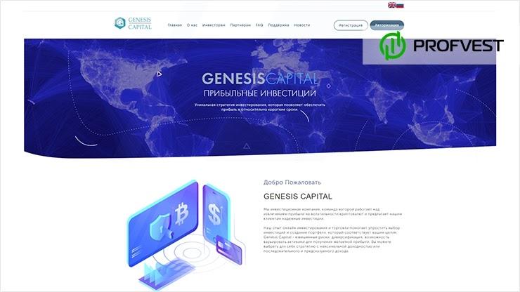 Genesis Capital обзор и отзывы HYIP-проекта
