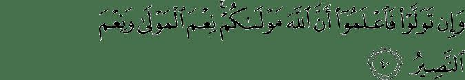 Surat Al Anfal Ayat 40
