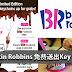 Baskin Robbins 免费送出限量版Key Chain!快去领取吧!