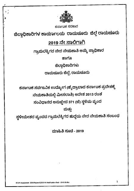 Village Accountant post in Revenue Department, Raichur(51 post)