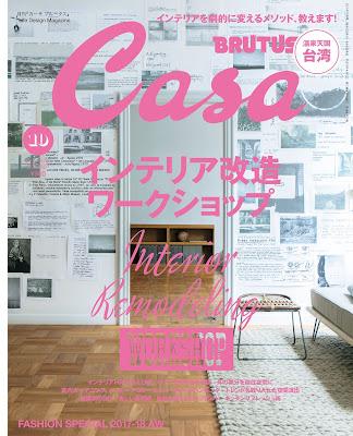 Casa BRUTUS (カーサ ブルータス) 2017年10月号 raw zip dl