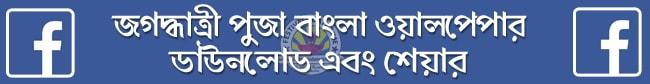 Facebook Jagaddhatri Puja Wallpapers Download