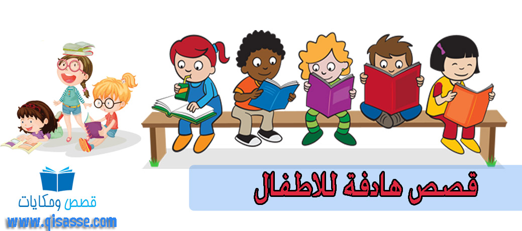 قصص هادفة للاطفال رائعة وطريفة ومفيدة جداً