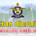 Sri Lankan Airforce - Vacancies
