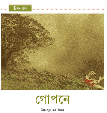 Imdadul Haque Milon Books Pdf