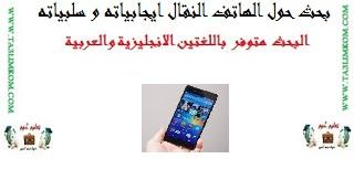 بحث حول الهاتف النقال ايجابياته و سلبياته - البحث متوفر باللغة الانجليزية والعربية