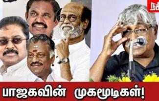 Suba Veerapandian Speech | Rajinikanth | EPS – OPS | TTV Dinakaran | DMK | BJP